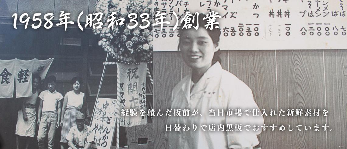 1958年(昭和33年)創業 経験を積んだ板前が、当日市場で仕入れた新鮮素材を日替わりで店内黒板でおすすめしています。