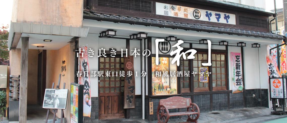 古き良き日本の「和」 春日部駅東口 徒歩1分 和風居酒屋 ヤマヤ